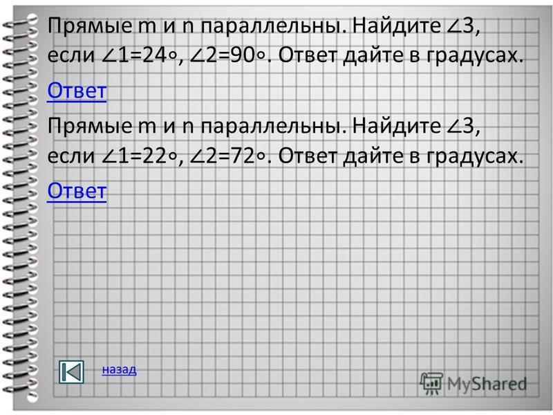 Прямые m и n параллельны. Найдите 3, если 1=24, 2=90. Ответ дайте в градусах. Ответ Прямые m и n параллельны. Найдите 3, если 1=22, 2=72. Ответ дайте в градусах. Ответ