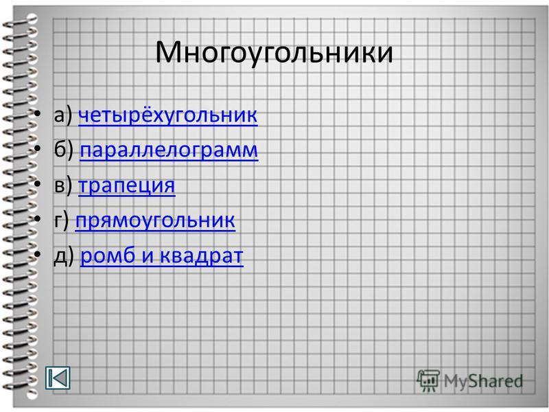 Многоугольники а) четырёхугольник б) параллелограмм в) трапеция г) прямоугольник д) ромб и квадратромб и квадрат