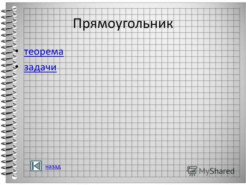 Прямоугольник теорема задачи