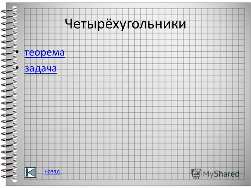 Четырёхугольники теорема задача
