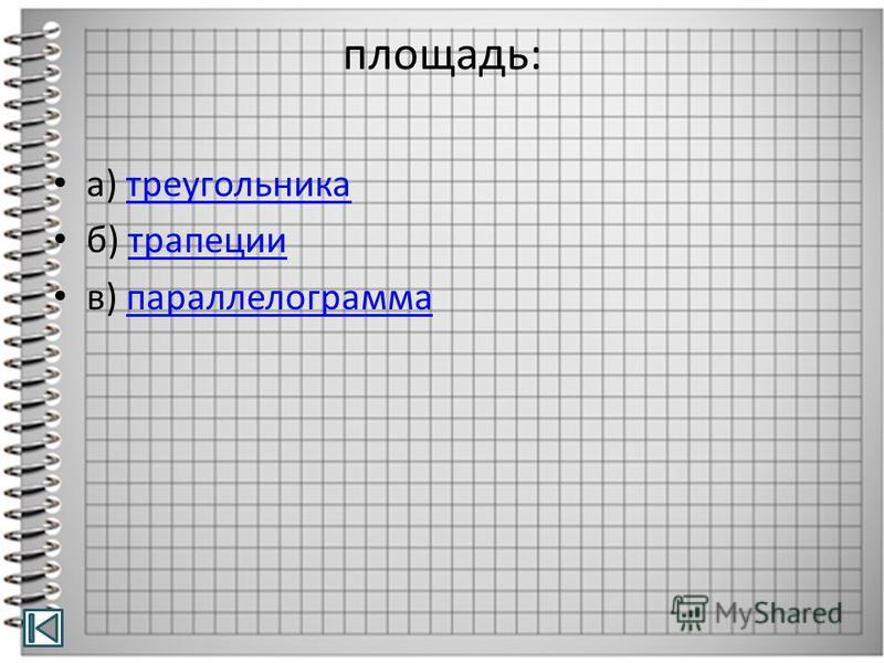 площадь: а) треугольника б) трапеции в) параллелограмма