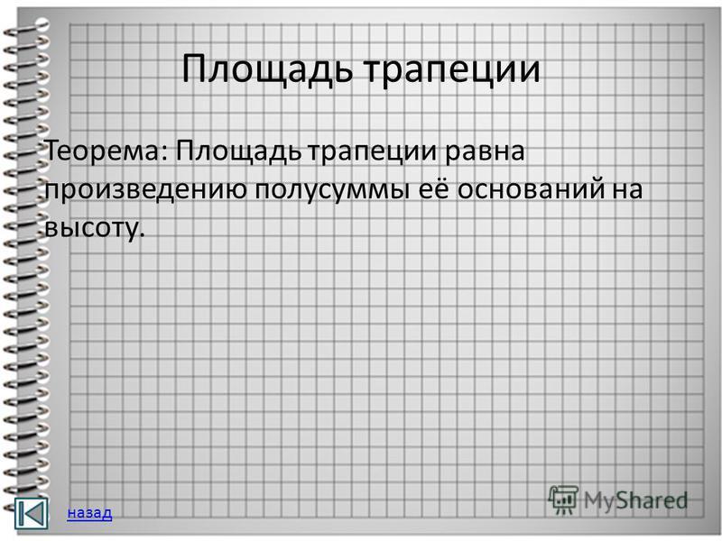 Площадь трапеции Теорема: Площадь трапеции равна произведению полусуммы её оснований на высоту. назад