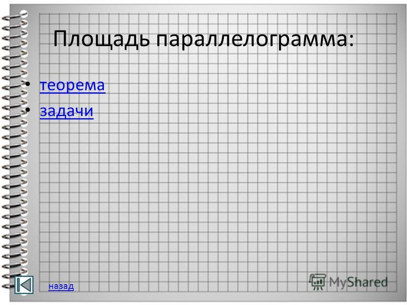 Площадь параллелограмма: теорема задачи назад