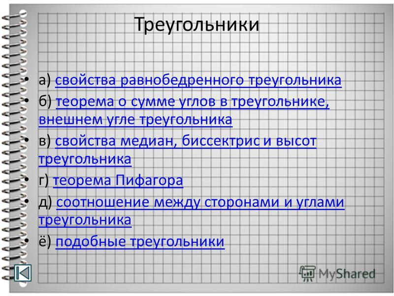 Треугольники а) свойства равнобедренного треугольника свойства равнобедренного треугольника б) теорема о сумме углов в треугольнике, внешнем угле треугольника теорема о сумме углов в треугольнике, внешнем угле треугольника в) свойства медиан, биссект