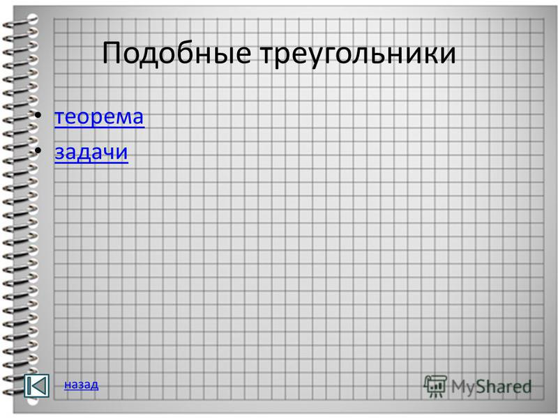 Подобные треугольники теорема задачи