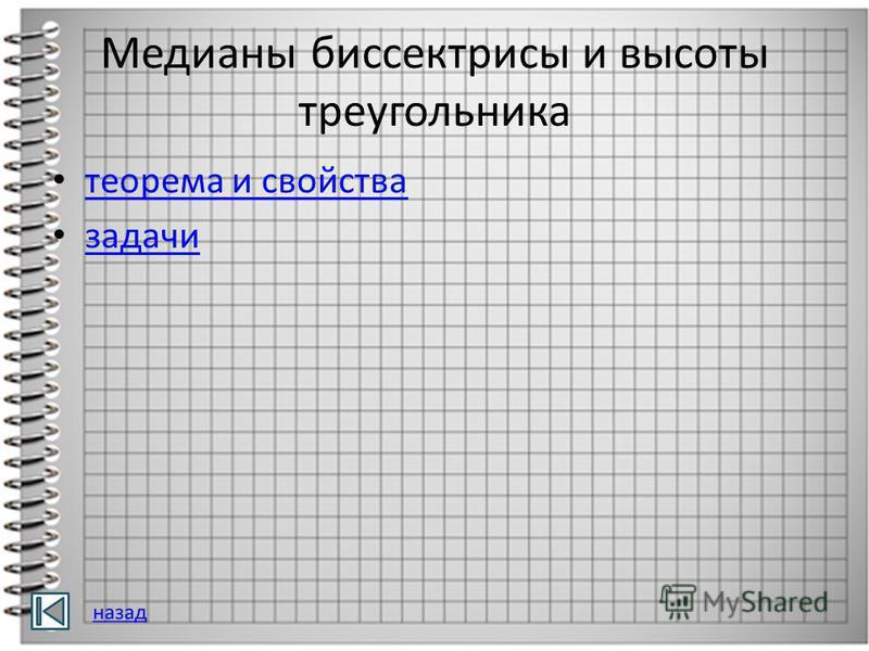 Медианы биссектрисы и высоты треугольника теорема и свойства задачи