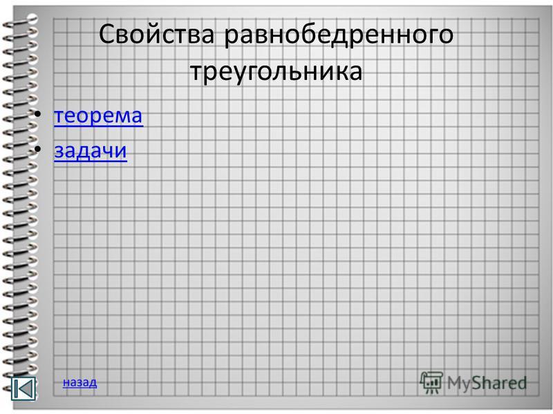 Свойства равнобедренного треугольника теорема задачи