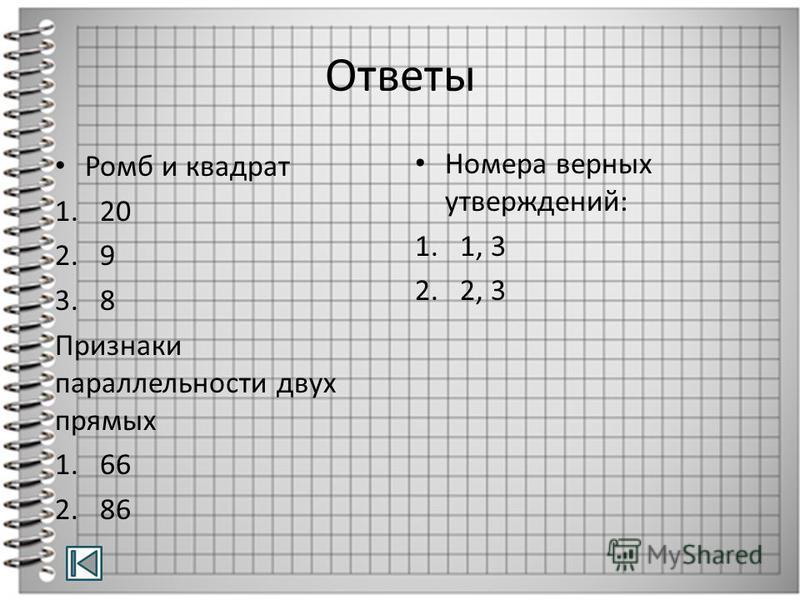 Ответы Ромб и квадрат 1.20 2.9 3.8 Признаки параллельности двух прямых 1.66 2.86 Номера верных утверждений: 1.1, 3 2.2, 3