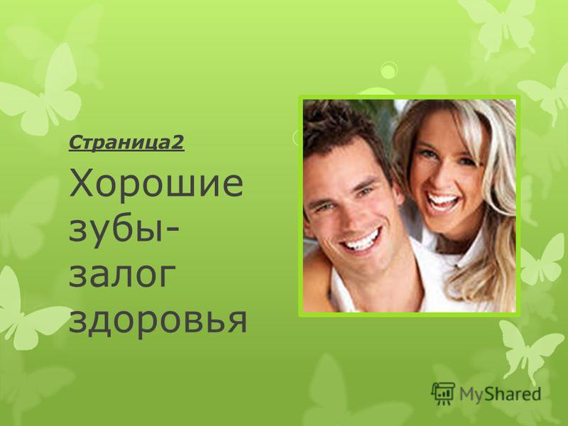 Страница 2 Хорошие зубы- залог здоровья
