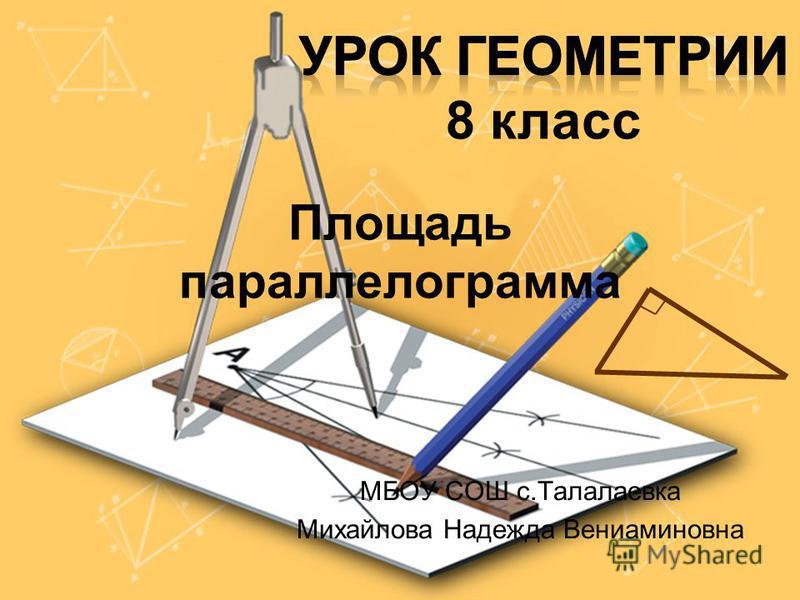 Площадь параллелограмма МБОУ СОШ с.Талалаевка Михайлова Надежда Вениаминовна