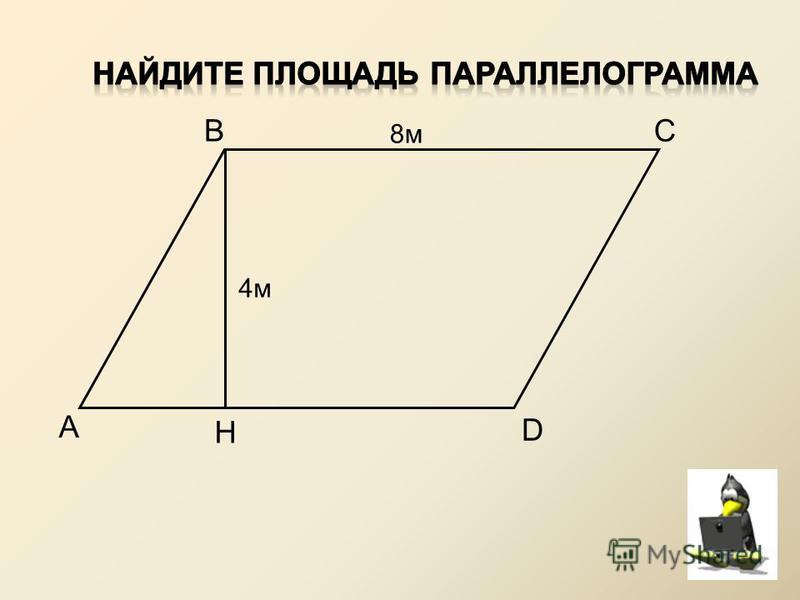 А ВС D H 4 м 4 м 8 м