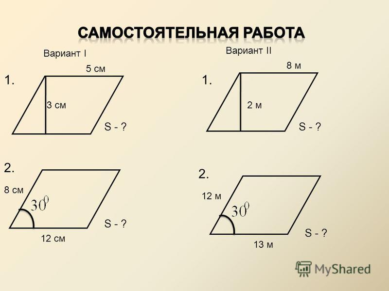 Вариант I Вариант II 1. 3 см 5 см S - ? 1. 2 м 8 м 2. 8 см 12 см 2. 12 м 13 м S - ?