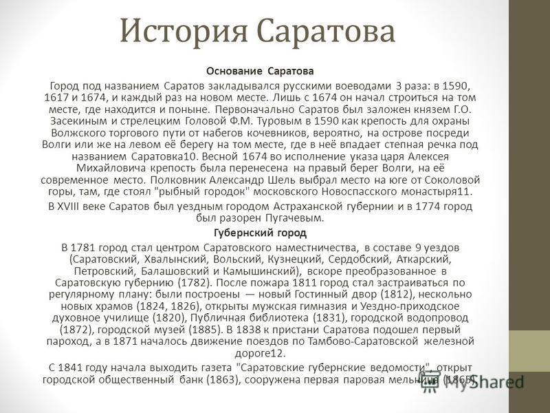 История Саратова Основание Саратова Город под названием Саратов закладывался русскими воеводами 3 раза: в 1590, 1617 и 1674, и каждый раз на новом месте. Лишь с 1674 он начал строиться на том месте, где находится и поныне. Первоначально Саратов был з