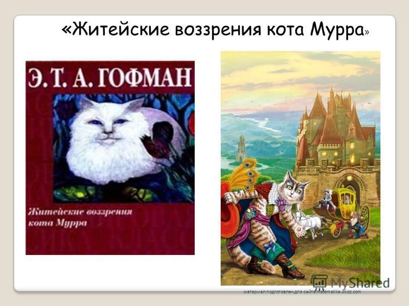 «Житейские воззрения кота Мурра » материал подготовлен для сайта matematika.ucoz.com