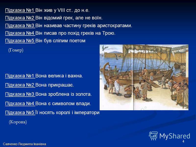 (Гомер) (Корона) Підказка 2 Він відомий грек, але не воїн. Підказка 3 Він називав частину греків аристократами. Підказка 4 Він писав про похід греків на Трою. Підказка 5 Він був сліпим поетом Підказка 1 Він жив у VIII ст.. до н.е. Підказка 1 Вона вел