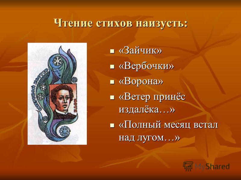 Чтение стихов наизусть: «Зайчик» «Зайчик» «Вербочки» «Вербочки» «Ворона» «Ворона» «Ветер принёс издалёка…» «Ветер принёс издалёка…» «Полный месяц встал над лугом…» «Полный месяц встал над лугом…»