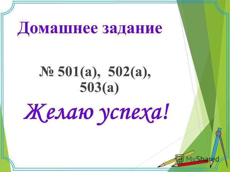 Домашнее задание 501(а), 502(а), 503(а) Желаю успеха!