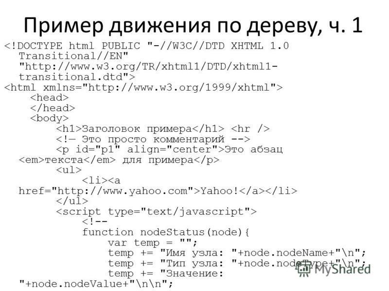 Пример движения по дереву, ч. 1 Заголовок примера Это абзац текста для примера Yahoo! <!-- function nodeStatus(node){ var temp =