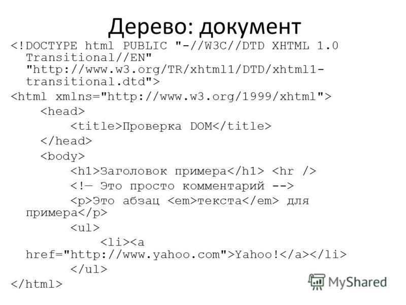 Дерево: документ Проверка DOM Заголовок примера Это абзац текста для примера Yahoo!
