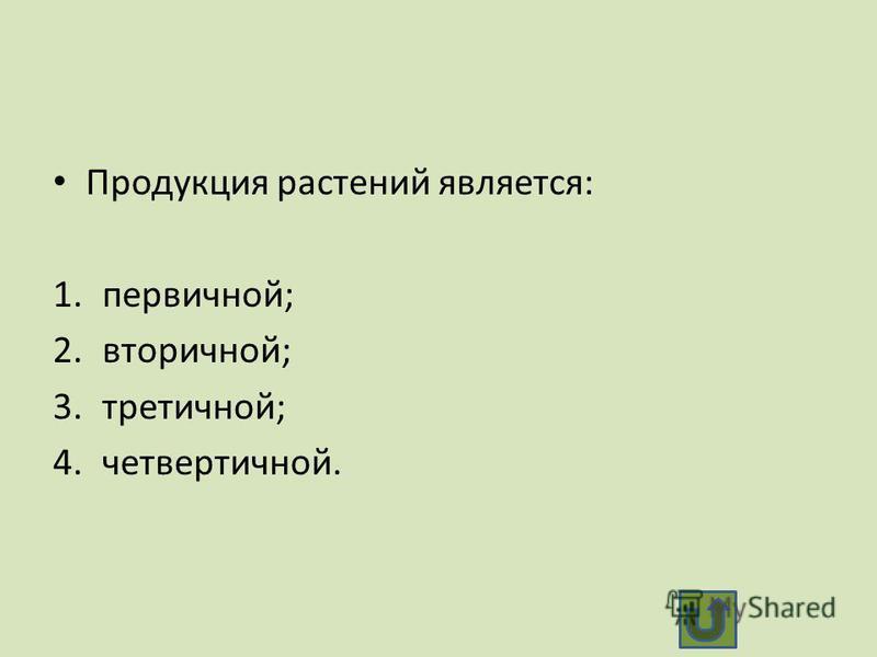 Продукция растений является: 1.первичной; 2.вторичной; 3.третичной; 4.четвертичной.