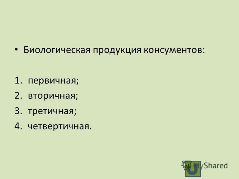 Биологическая продукция консументов: 1.первичная; 2.вторичная; 3.третичная; 4.четвертичная.