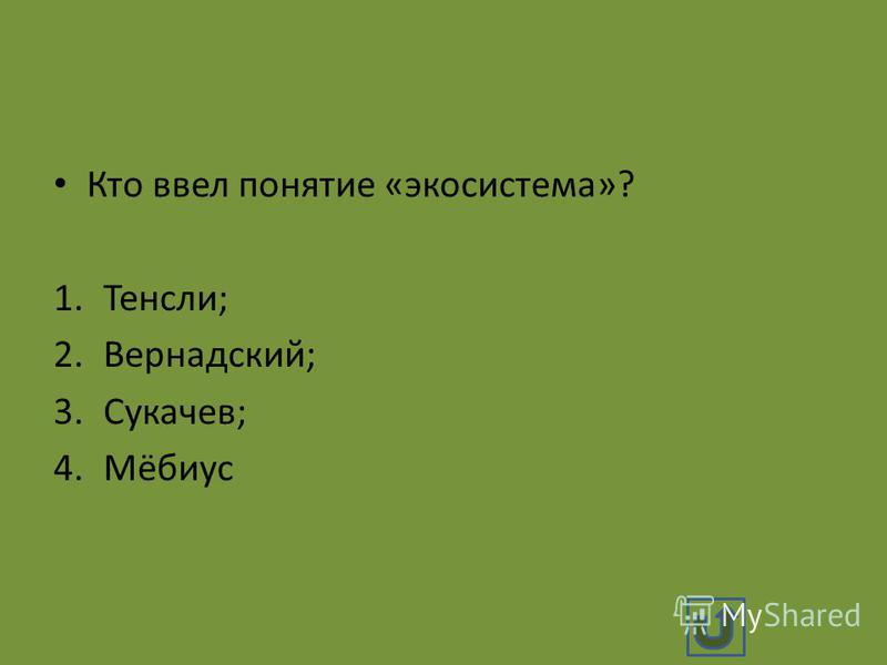 Кто ввел понятие «экосистема»? 1.Тенсли; 2.Вернадский; 3.Сукачев; 4.Мёбиус