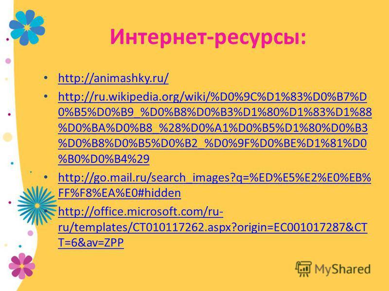 Интернет-ресурсы: http://animashky.ru/ http://ru.wikipedia.org/wiki/%D0%9C%D1%83%D0%B7%D 0%B5%D0%B9_%D0%B8%D0%B3%D1%80%D1%83%D1%88 %D0%BA%D0%B8_%28%D0%A1%D0%B5%D1%80%D0%B3 %D0%B8%D0%B5%D0%B2_%D0%9F%D0%BE%D1%81%D0 %B0%D0%B4%29 http://ru.wikipedia.org/