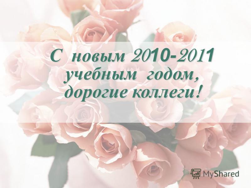 1 С новым 20 10- 201 1 учебным годом, дорогие коллеги !