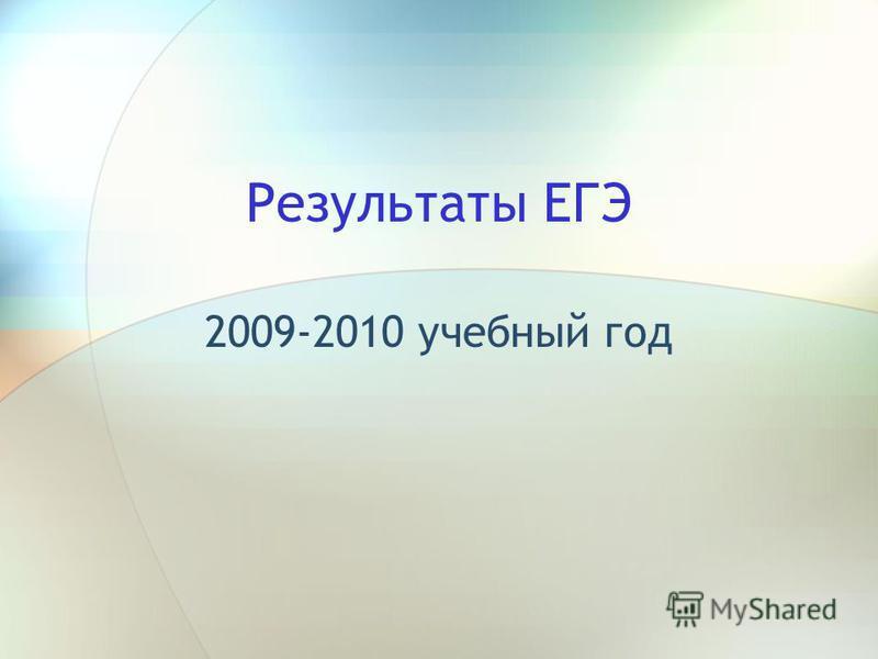 Результаты ЕГЭ 2009-2010 учебный год