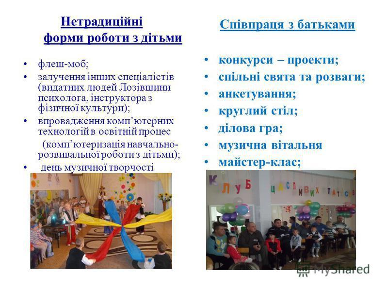 Нетрадиційні форми роботи з дітьми флеш-моб; залучення інших спеціалістів (видатних людей Лозівщини психолога, інструктора з фізичної культури); впровадження компютерних технологій в освітній процес (компютеризація навчально- розвивальної роботи з ді