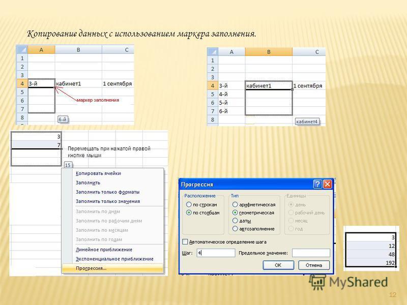 12 Копирование данных с использованием маркера заполнения. Перемещать при нажатой правой кнопке мыши