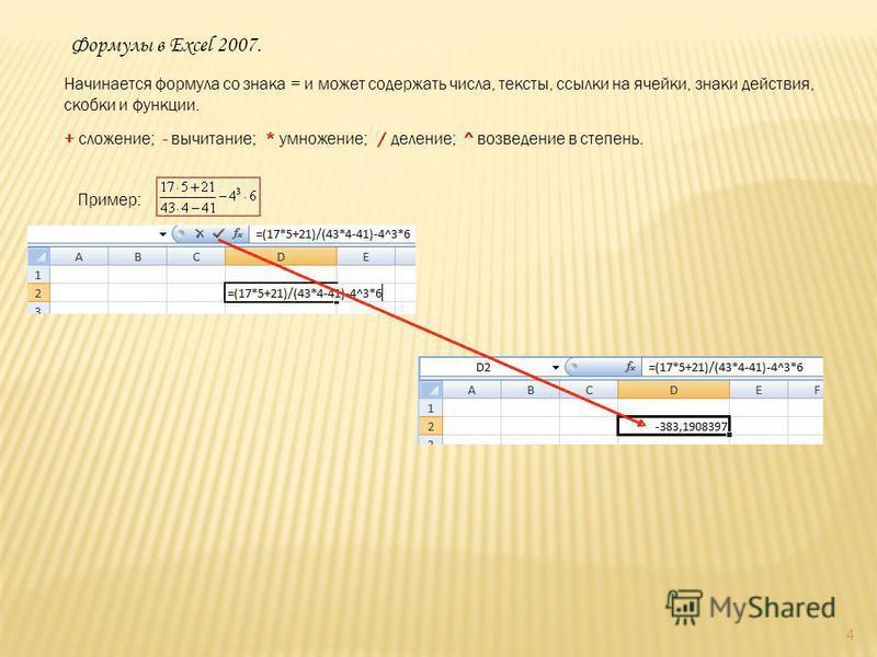 Формулы в Excel 2007. Начинается формула со знака = и может содержать числа, тексты, ссылки на ячейки, знаки действия, скобки и функции. + сложение; - вычитание; * умножение; / деление; ^ возведение в степень. Пример: 4