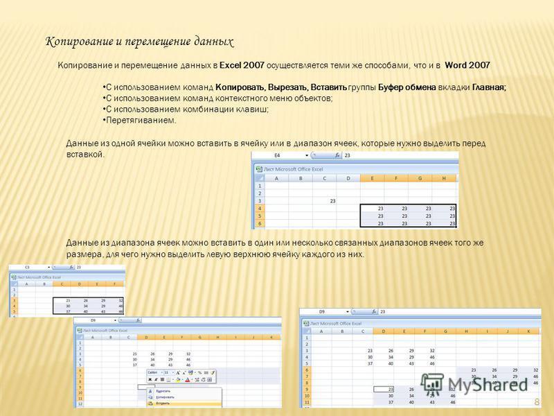 Копирование и перемещение данных Копирование и перемещение данных в Excel 2007 осуществляется теми же способами, что и в Word 2007 С использованием команд Копировать, Вырезать, Вставить группы Буфер обмена вкладки Главная; С использованием команд кон