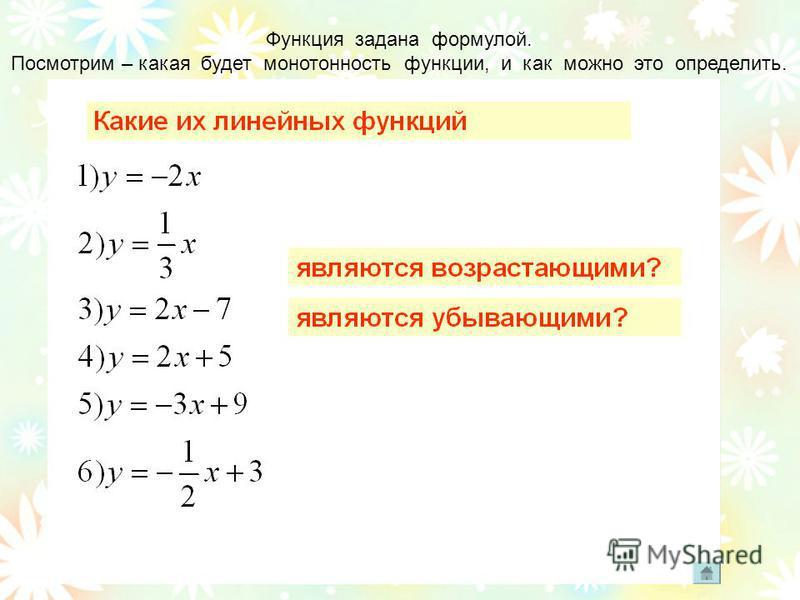 Функция задана формулой. Посмотрим – какая будет монотонность функции, и как можно это определить.