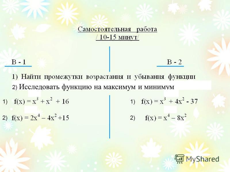 2) Исследовать функцию на максимум и минимум 1) 2) 1) 2)