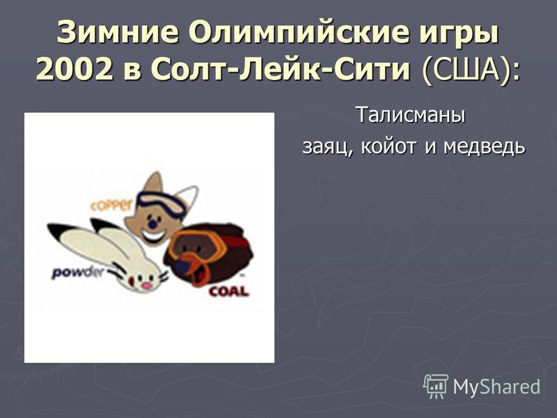 Зимние Олимпийские игры 2002 в Солт-Лейк-Сити (США): Талисманы заяц, койот и медведь