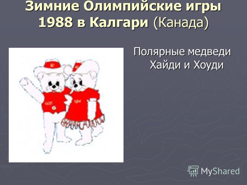 Зимние Олимпийские игры 1988 в Калгари (Канада) Полярные медведи Хайди и Хоуди