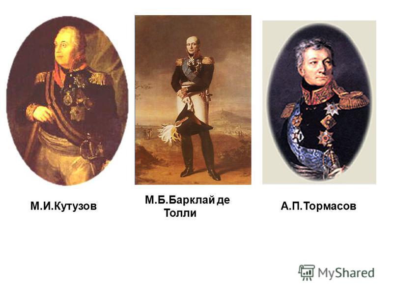 М.И.Кутузов М.Б.Барклай де Толли А.П.Тормасов