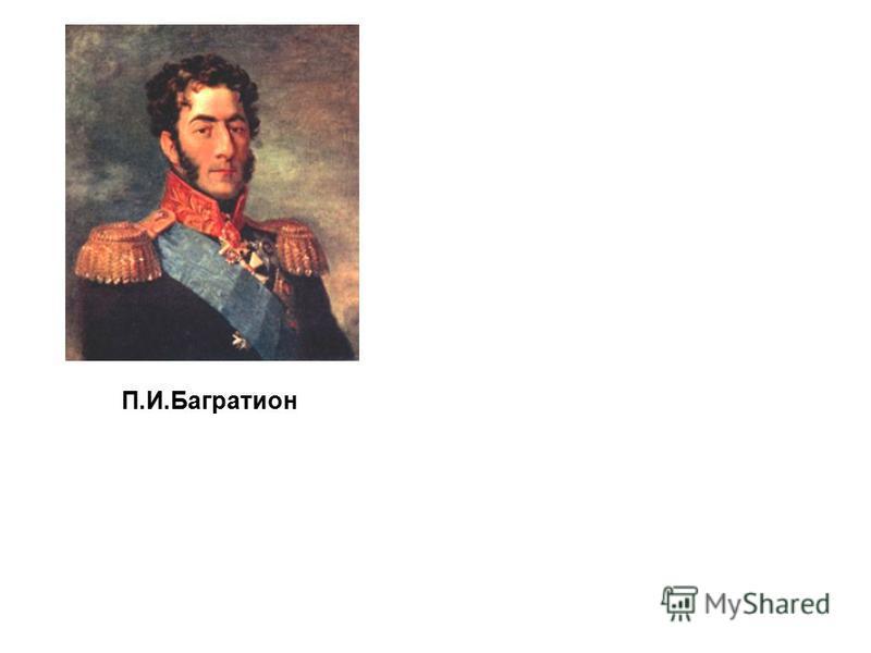 П.И.Багратион