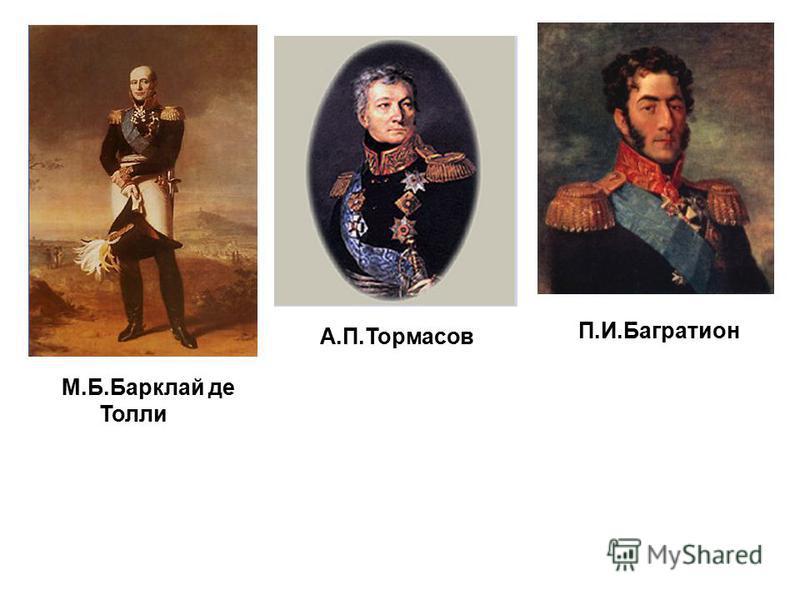 М.Б.Барклай де Толли А.П.Тормасов П.И.Багратион