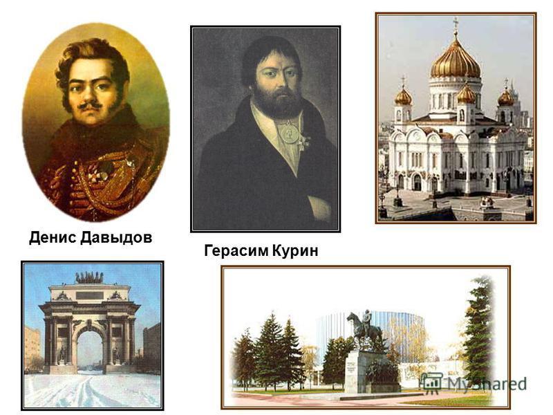 Денис Давыдов Герасим Курин