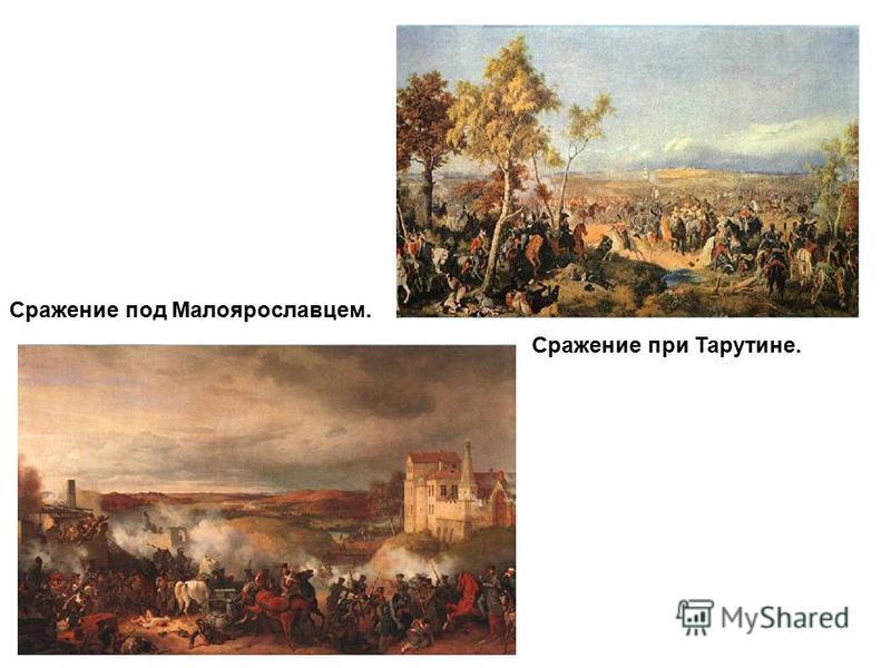 Сражение при Тарутине. Сражение под Малоярославцем.