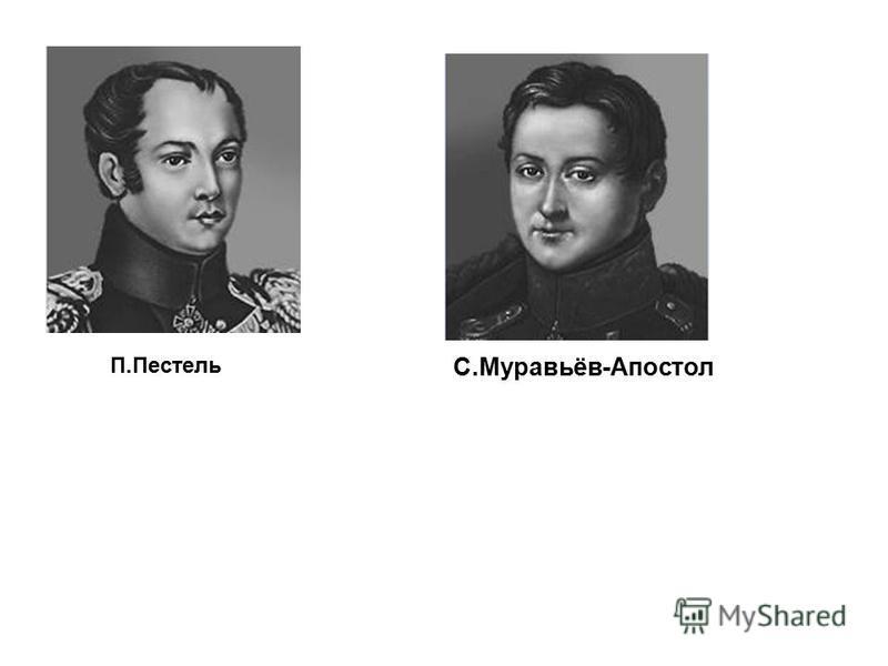 П.Пестель С.Муравьёв-Апостол