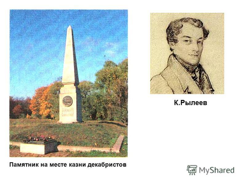 К.Рылеев Памятник на месте казни декабристов