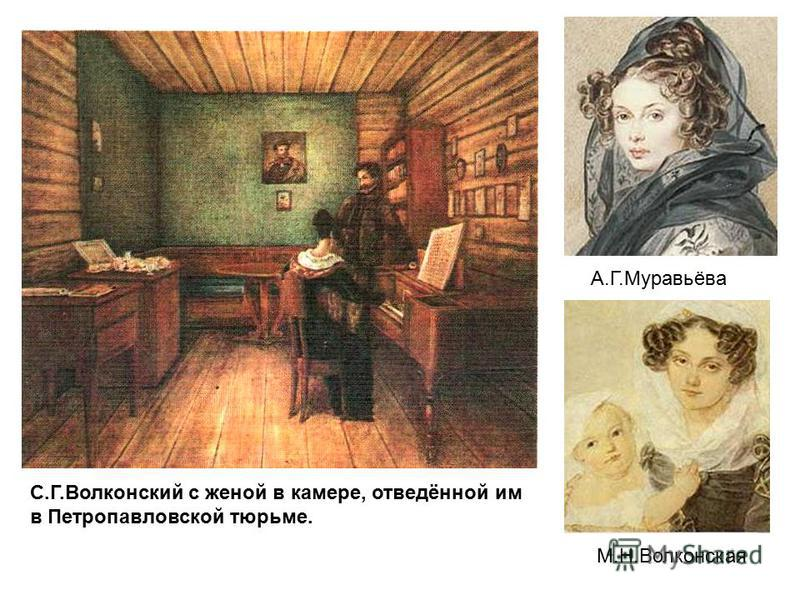 А.Г.Муравьёва М.Н.Волконская С.Г.Волконский с женой в камере, отведённой им в Петропавловской тюрьме.