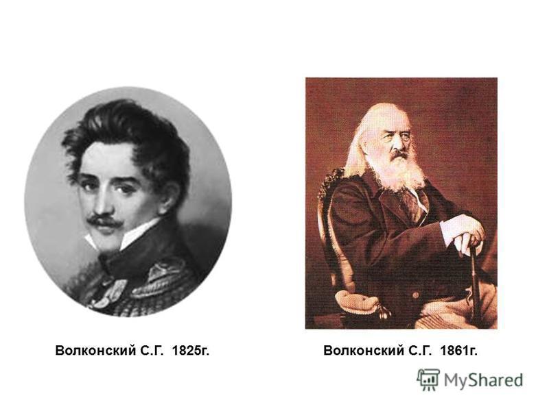 Волконский С.Г. 1825 г.Волконский С.Г. 1861 г.
