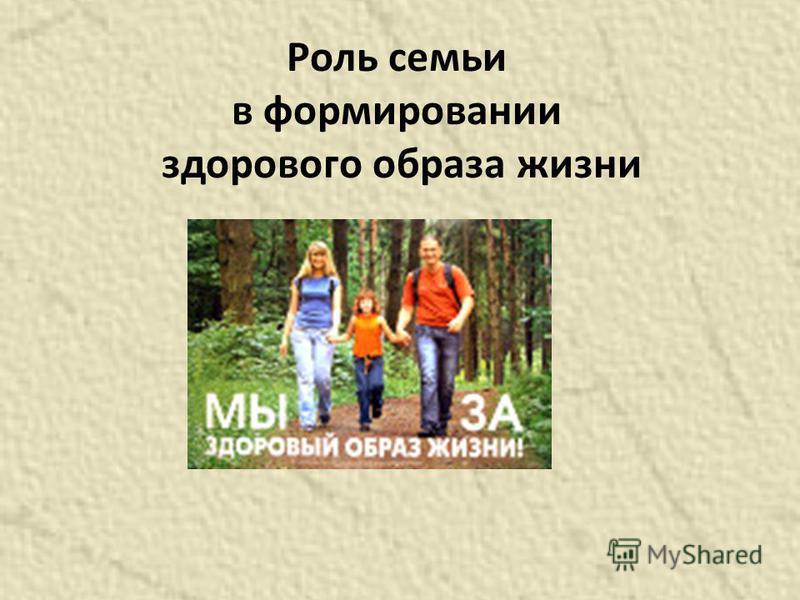 Роль семьи в формировании здорового образа жизни
