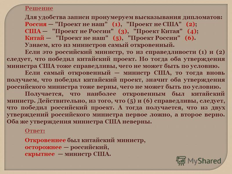 Решение Для удобства записи пронумеруем высказывания дипломатов: Россия