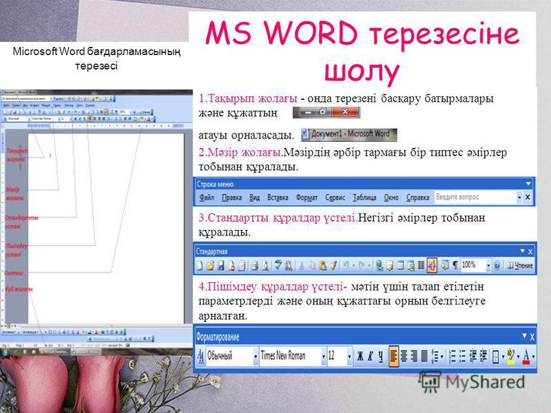 Ms Word редакторында құжатты форматтау тақырыбы бойынша оқушыларға толық түсінік беру. Оқушыларға мәтін немесе оның үзінділерін ерекшелеу тәсілдерін, негізгі форматтау режімдерін қолдануды үйрету, символдарды форматтау; мәтінді туралау, жоларалық инт
