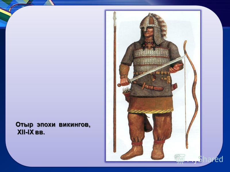 Отыр эпохи викингов, XII-IX вв. XII-IX вв. Отыр эпохи викингов, XII-IX вв. XII-IX вв.